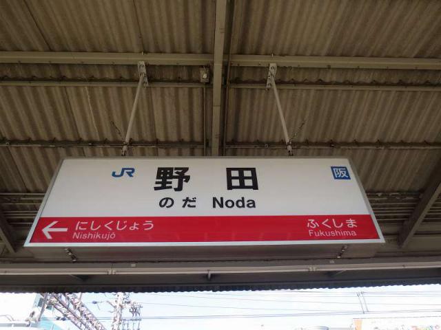 野田 駅名標
