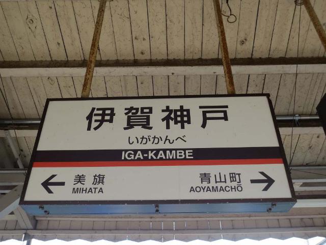 伊賀神戸 近鉄駅名標