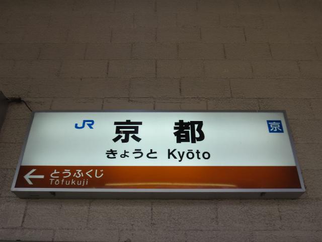 京都 奈良線