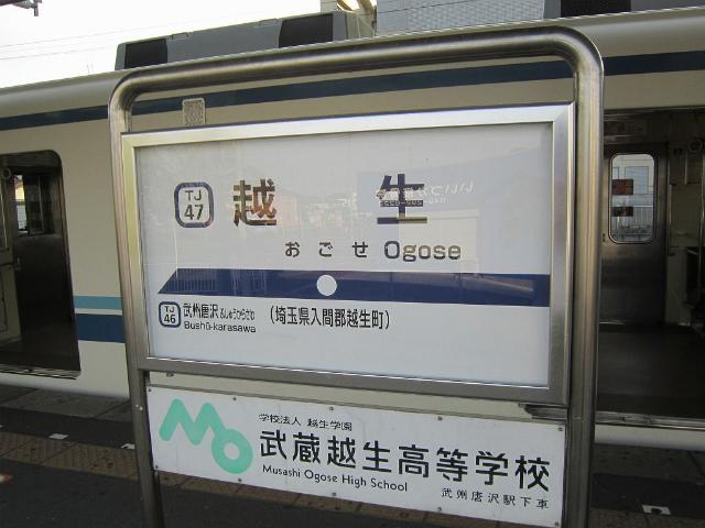 越生東上駅名小