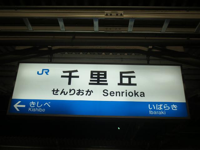 千里丘 駅名標