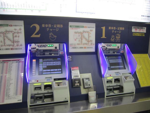 多摩センサンリオ券売機