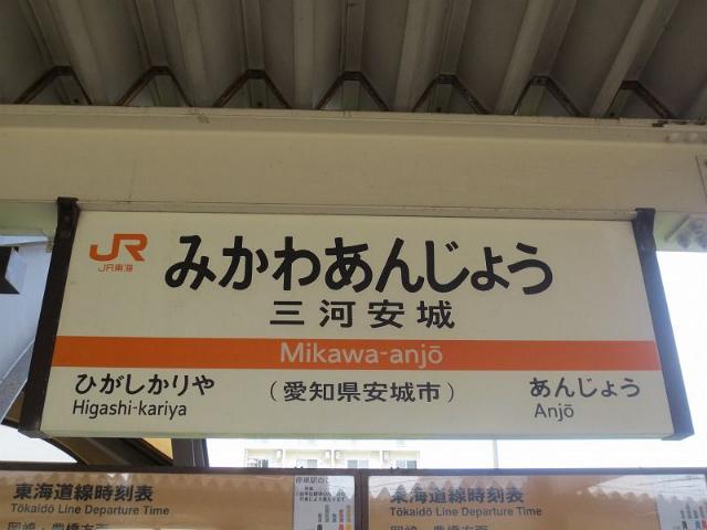 三河安城 駅名標