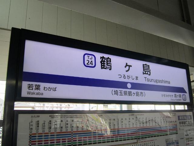鶴ヶ島駅名