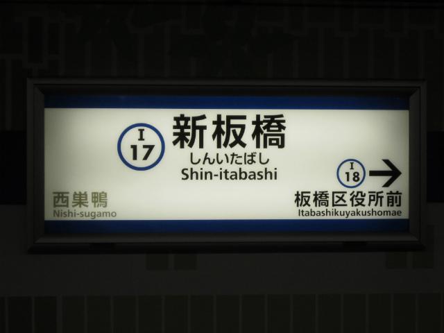 新板橋駅名