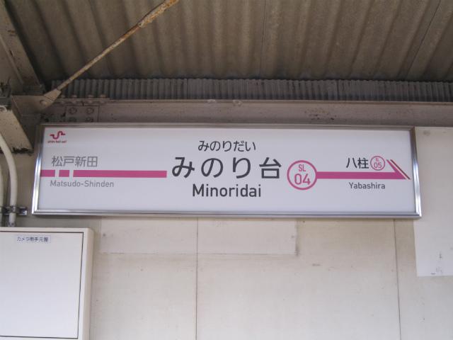 みのり台駅名