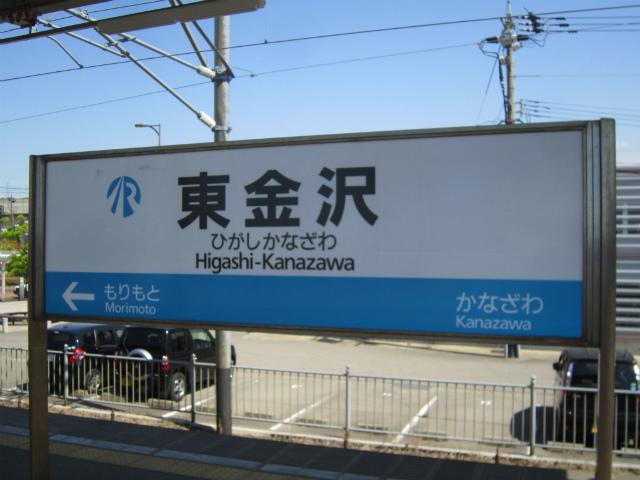 東金沢駅名