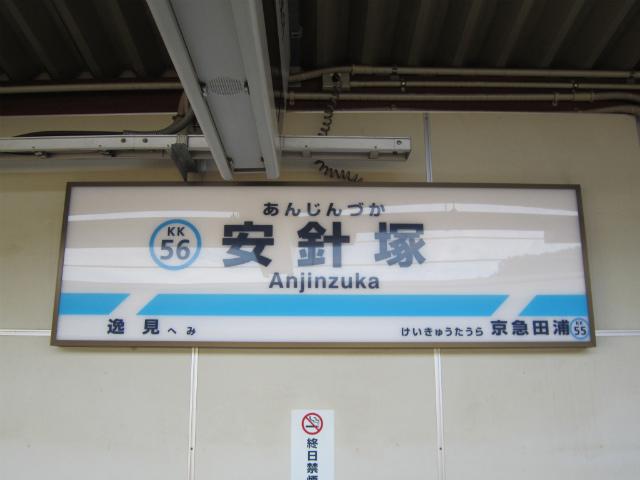 安針塚駅名