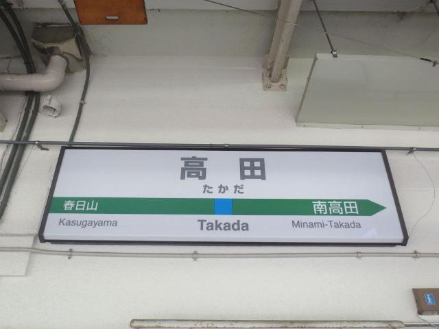 高田 駅名標2