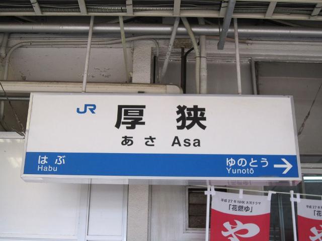 厚狭山陽駅名