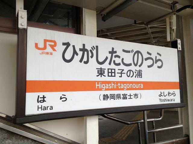 東田子の浦駅名