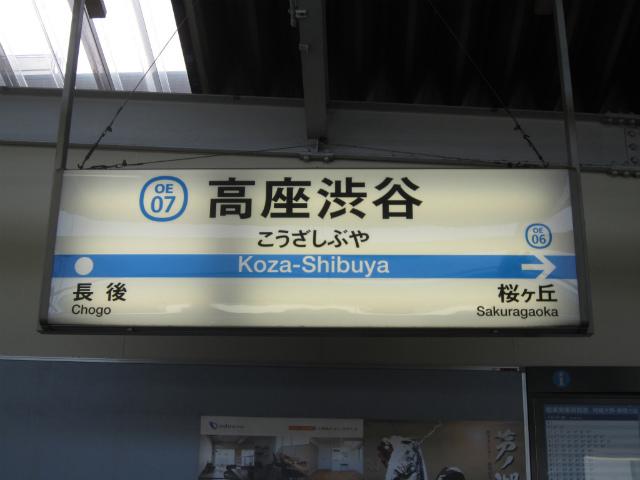 高座渋谷駅名