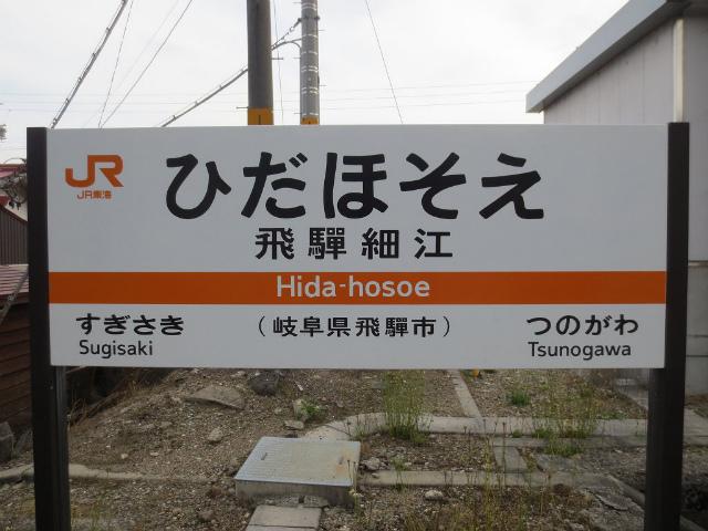 飛騨細江 駅名標