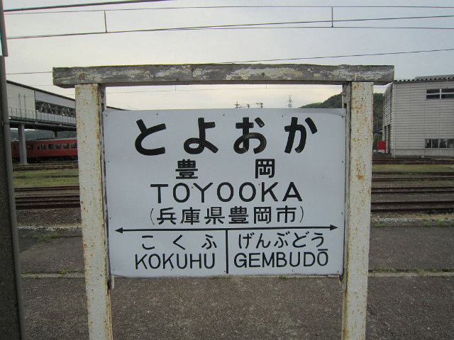 豊岡駅名国鉄