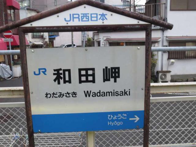 和田岬 JR駅名標