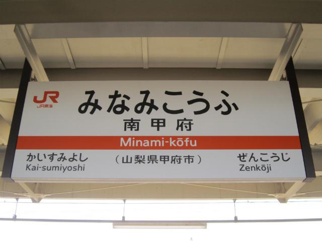 南甲府駅名