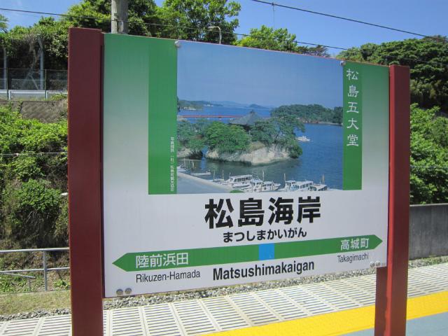 松島海岸写真駅名