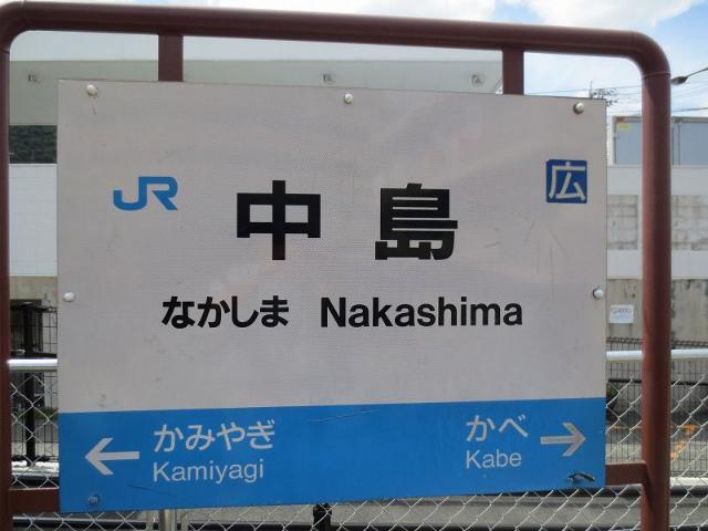 中島 駅名標