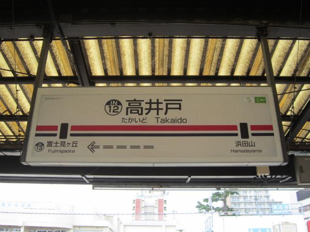 高井戸駅名