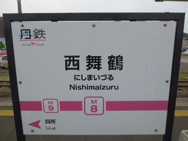 西舞鶴 単鉄駅名標