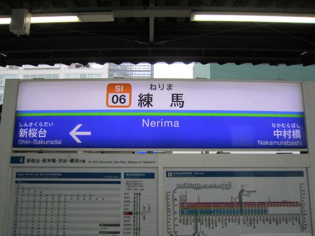 練馬駅名西武有楽町