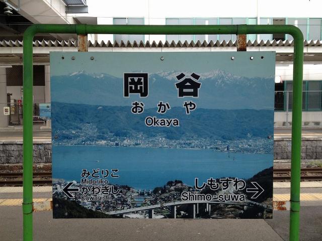 岡谷駅名長野支社