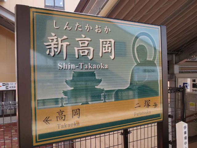 新高岡 駅名標