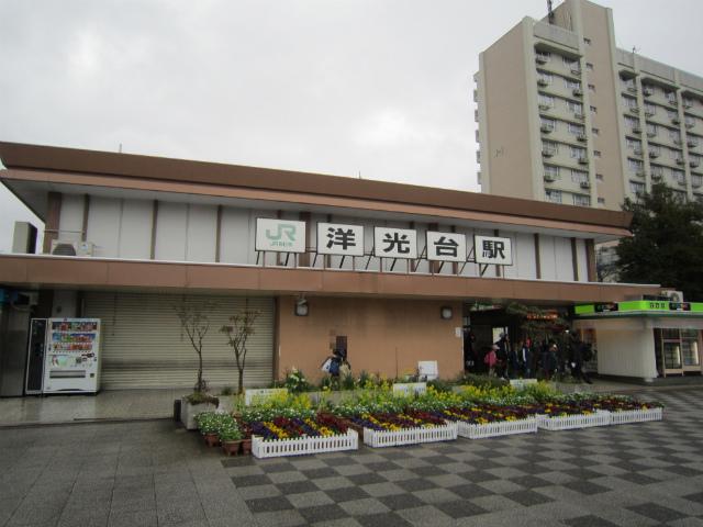 洋光台駅舎