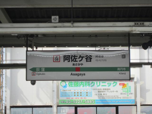 阿佐ヶ谷jc駅名