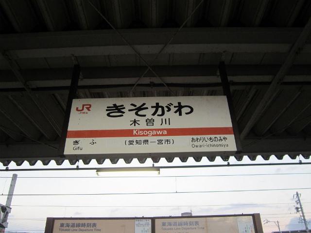 木曽川駅名標