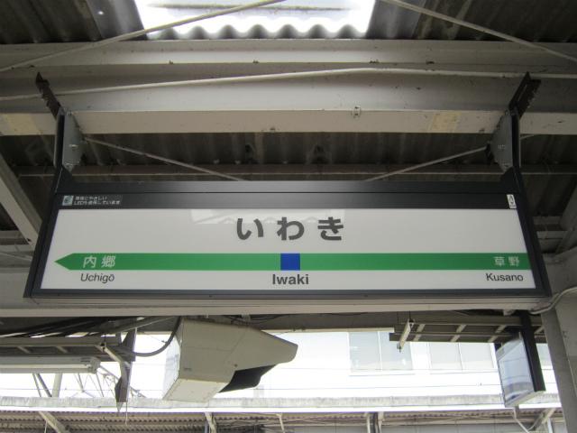 いわき常磐駅名