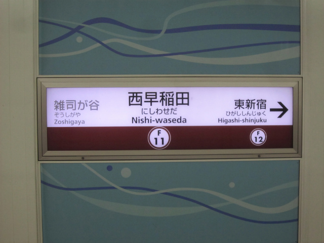 西早稲田駅名