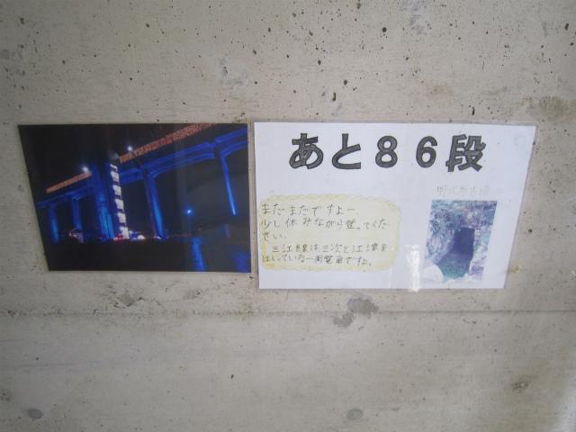 宇都井86