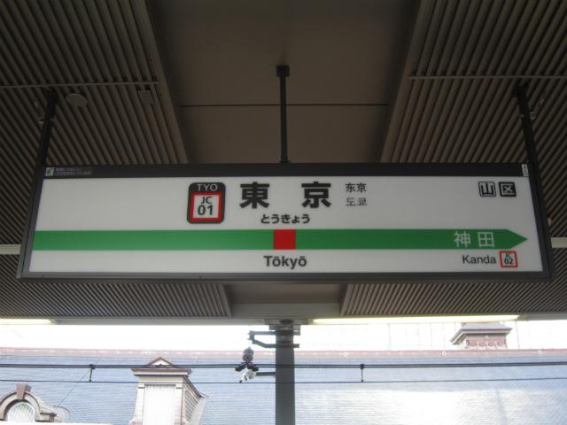 東京中央駅名