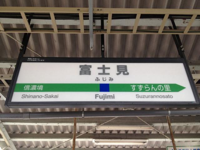 富士見駅名