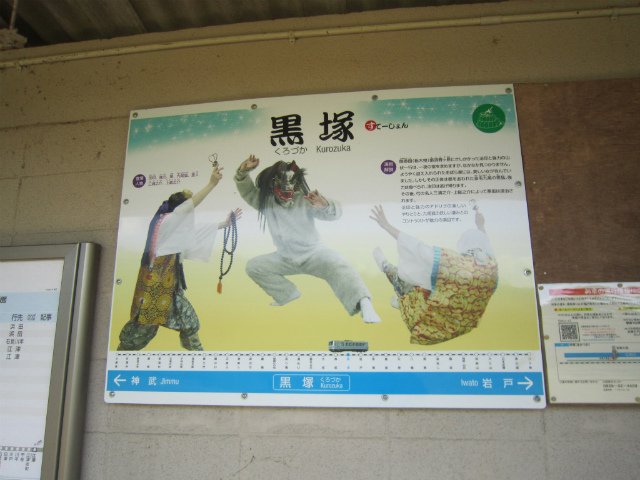 明塚三江駅名