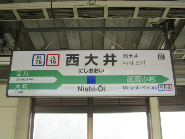 西大井駅名