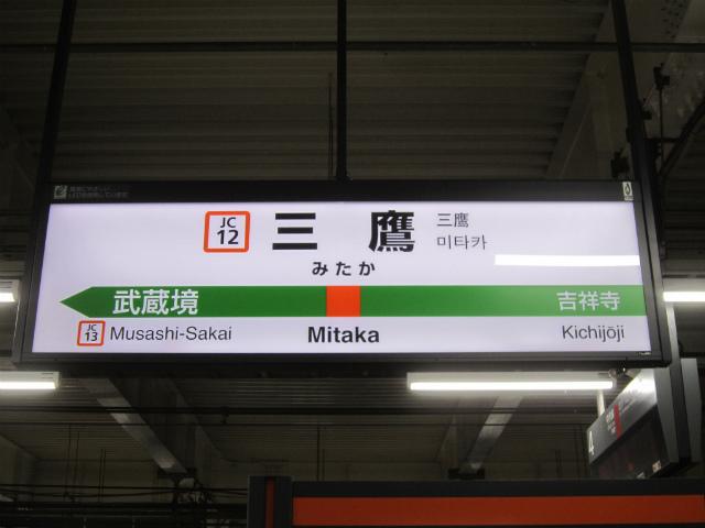 三鷹jc駅名
