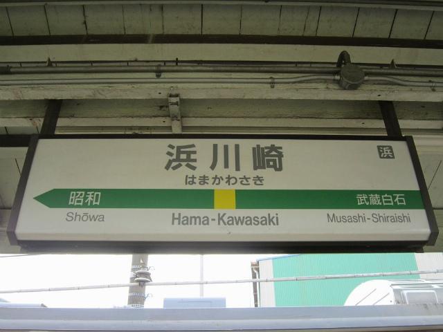 浜川崎鶴見駅名