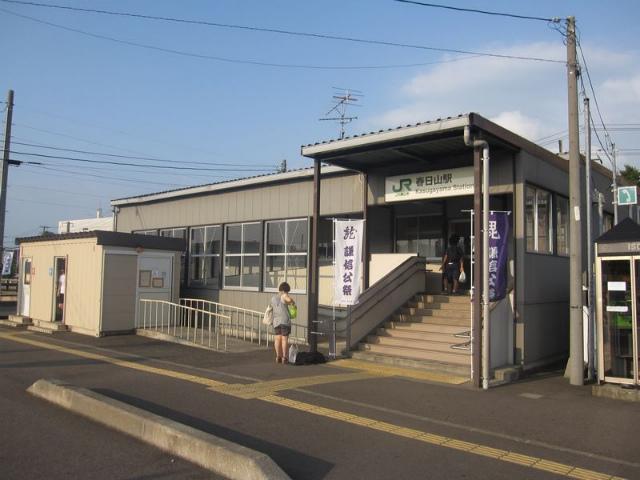 春日山駅舎