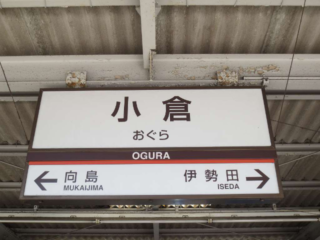 小倉 駅名標
