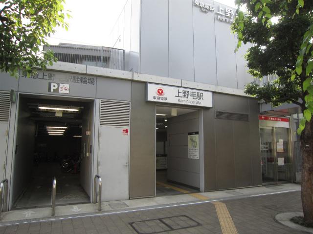 上野毛西口駅舎