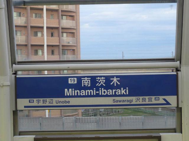 南茨木 モノレール駅名標