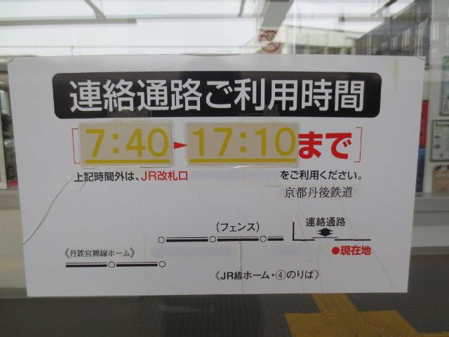 西舞鶴 単鉄時間