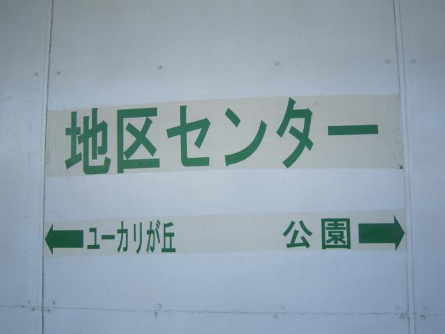 地区センター駅名