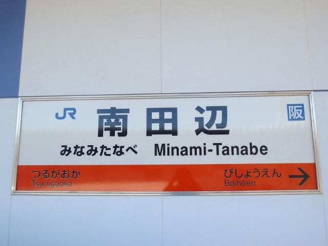 南田辺 駅名標