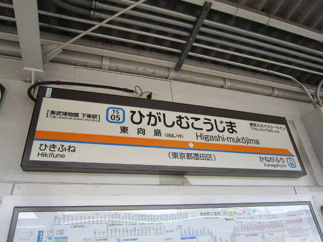 東向島駅名