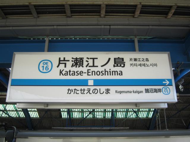 片瀬江ノ島駅名