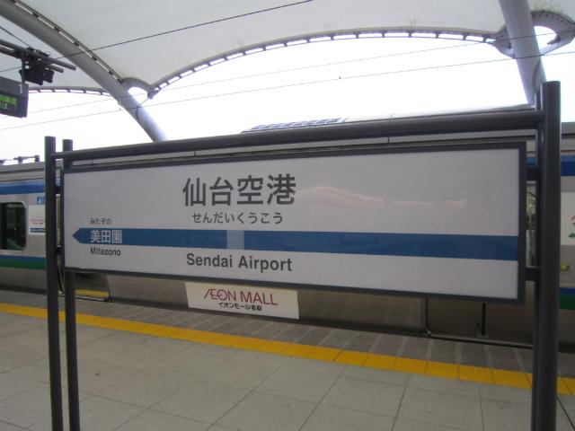 仙台空港駅名