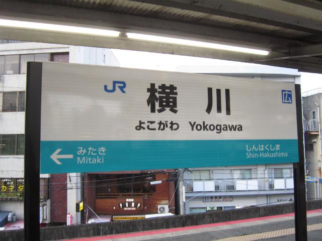 横川可部駅名